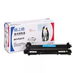 格之格NT-P2215墨粉盒适用LTN-2215TN-2225兄弟HL-2240D/2250DN/DCP-7060/7