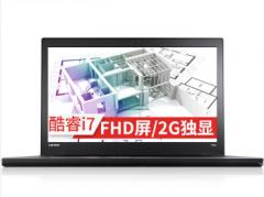 联想P50S移动图形工作站i7-6500u/8GB内存/512GB固态/15.6英寸FHD/1年保 货号100.W21