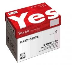 益思(Yes)复印纸 A4 70g 红色包装 500张/包 8包装 货号:100.ZL