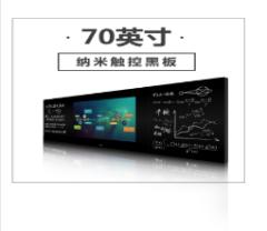 UCN70寸纳米触控黑板TS-70货号100.AiLCK