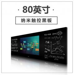 纳米触控黑板 TS-80 货号100.ZB