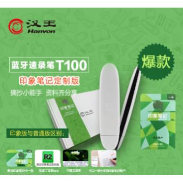 汉王手机蓝牙速录笔t100高速扫描录入速记app同步印象