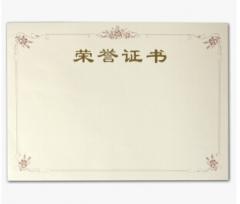 昌鑫120g 荣誉证书内芯 奖状 聘书 证书 空白内芯4k(奖状)  货号100.zhc