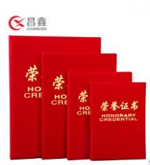 昌鑫51系列 定制植绒荣誉证书 烫金奖状 聘书 证书 4k