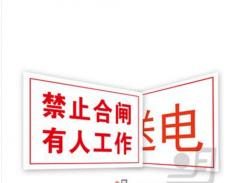 标牌/ 铝板标牌/ 安全标志牌 /安全标识警示标牌/ 警示牌货号100.ZC107