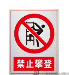标牌/ 铝片标牌/ 安全标志牌 /安全标识警示标牌/ 警示牌货号100.ZC109
