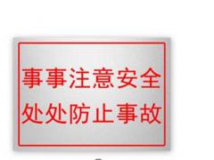 标牌/ 铝片标牌/ 安全标志牌 /安全标识警示标牌/ 警示牌货号100.ZC110