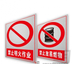标牌/ 铝片标牌/ 安全标志牌 /安全标识警示标牌/ 警示牌货号100.ZC111