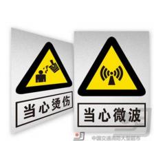 标牌/ 铝片标牌/ 安全标志牌 /安全标识警示标牌/ 警示牌货号100.ZC113