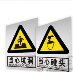 标牌/ 铝片标牌/ 安全标志牌 /安全标识警示标牌/ 警示牌货号100.ZC116