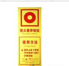 消防器材使用方法标牌 铝塑板标牌货号100.ZC117