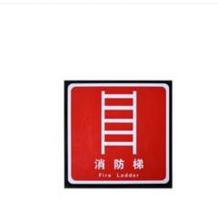 消防器材名称标牌 铝塑板标牌货号100.ZC118