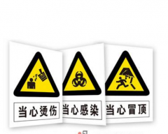 标牌 PVC标牌 安全标志牌 安全标识警示标牌 警示牌货号100.ZC121