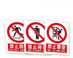 标牌 PVC标牌 安全标志牌 安全标识警示标牌 警示牌货号100.ZC122