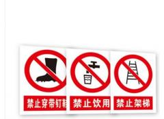 标牌 PVC标牌 安全标志牌 安全标识警示标牌 警示牌货号100.ZC123