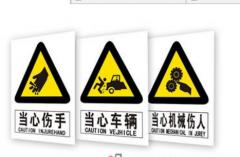 标牌 PVC标牌 安全标志牌 安全标识警示标牌 警示牌100.ZC125