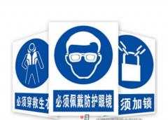 标牌 PVC标牌 安全标志牌 安全标识警示标牌 警示牌货号100.ZC126