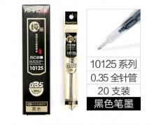 爱好(AIHAO) 中性水笔芯通用黑红替芯笔芯 10125【黑色】0.35全针管 黑(20支)货号100.ZS121