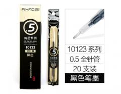 爱好(AIHAO) 中性水笔芯通用黑红替芯笔芯 10123【黑色】0.5全针管  货号100.ZS123 黑(20支)