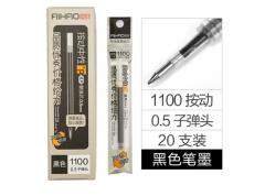爱好(AIHAO)全针管中性水笔芯通用黑替芯红色笔芯 1100按动款 货号100.ZS125 黑(20支)