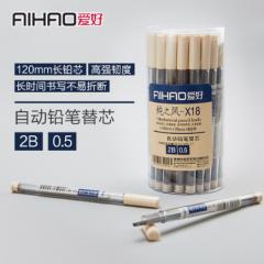 爱好(AIHAO) 自动铅笔芯0.5/0.7mm自动笔芯铅芯替芯 X18  货号100.SQ158 0.7mm一罐40桶