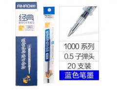 爱好(AIHAO)0.5mm子弹头全针管中性水笔芯通用黑替芯红色笔芯 1000 货号100.ZS124 蓝(20支)