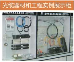 综合布线展柜2光缆器材和工程实例展示柜 货号100.H196