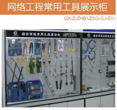 综合布线展柜3网络工程常用工具展示柜 货号100.H196