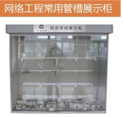 综合布线展柜4网络工程常用管槽展示柜 货号100.H196