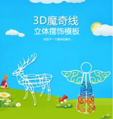 3D打印模板货号100.LB22 麋鹿