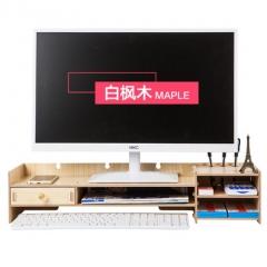 电脑显示器增高架子Z02白枫木色支底座屏桌面收纳盒键盘整理置物架 货号100.hc39