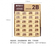 现货次日达  晨光50A2B橡皮AXP96448    货号100.CF2 黄(2160个)
