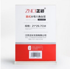 正彩(ZNCI)亚克力T型八角台签台卡竖式210*297mm货号100.MZ