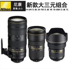 Nikon尼康14-24 24-70 70-200大三元广角中长焦单反镜头 新款大三元组合 货号100.JQ066