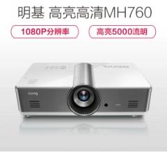 明基(BenQ)MH760家用商用办公3D教学高清数码投影仪,高亮5000流明,1080P分辨率 货号:100.ZL