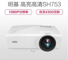 明基(BenQ)SH753家用商用办公3D教学高清数码投影仪,高亮4300流明,1080P分辨率 货号:100.ZL