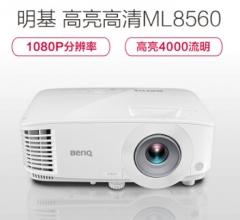 明基(BenQ)ML8560家用商用3D教学数码投影仪,高亮4000流明 货号:100.ZL
