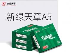 天章(TANGO)新绿天章A5(14.8cm*21cm) 70g复印纸 500张/包 10包/箱 货号100.MZ