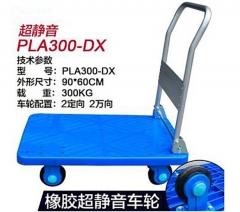 誉创小推车 静音平板车 手推车搬运 拖车货物 塑料折叠 超静音90*60(PLA300-DX) 货号100.MZ