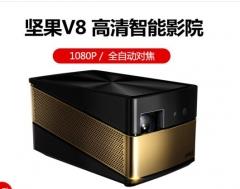 坚果(JmGO) 绚影V8投影机1080P高清智能影院 3D家用办公商务全自动对焦投影仪 坚果V8 货号100.MZ