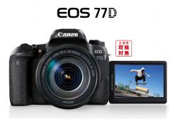 佳能(Canon)数码单反相机 EOS 77D套机 货号100.LJ018