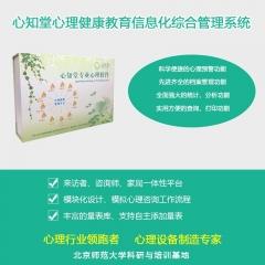 心知堂心理健康教育信息化综合管理系 统 V1.0 大学专业版 货号100.CH2004