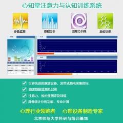心知堂注意力与认知训练系统 V3.0 个体 版 货号100.CH2008