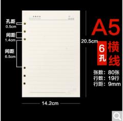 米黄色A4B5A5A6A7活页纸6孔 25k(A5)横线款活页内芯 (1包)货号100.CH2017
