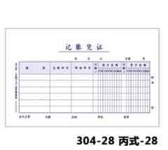 西玛(SIMAA)丙式-28手写记账凭证 财务手写单据210*120mm 50页/本 10本装 货号100.SQ226