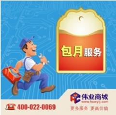 财务部门办公设备定点维护与技术支持(包月) 货号100.H5