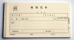 报销凭单凭证 报销审批单财务用品 会计用品票据单据 5本/包 货号100.MZ