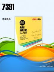 得力7391彩色复印打印纸手工纸a4-80g-100张/包-8包混色/组  货号100.XH416