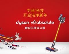 戴森(Dyson) 吸尘器 V8 Absolute手持吸尘器家用除螨无线 10.ZH006