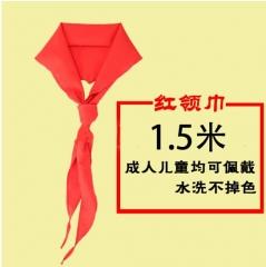 栢利图(BOLEITUN)小学生纯棉红领巾柔软 儿童成人全绸段子纯红领巾少先队员标志加长款 1.5米 10条装/包 货号100.MZ